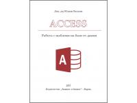 Access, работа с шаблони на бази от данни