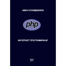 Интернет програмиране (PHP)