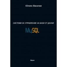 Системи за управление на бази от данни  (MySQL)
