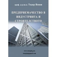 Предприемачество в индустрията и строителството